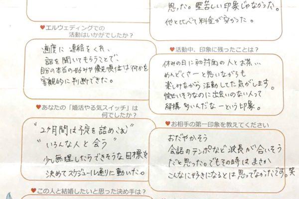成婚者アンケート♪29歳A子さん/大阪府