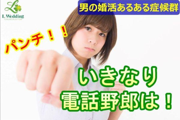 いきなり電話!症候群